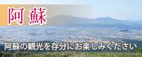 リンクボタン阿蘇観光へ