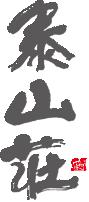 阿蘇泰山荘
